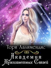 Академия Межпланетных Связей. Тори Халимендис