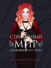 Стихийный мир: Иномирянка и вампиры. Книга 2. Евгения Телицына