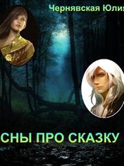 Сны про сказку. Юлия Чернявская