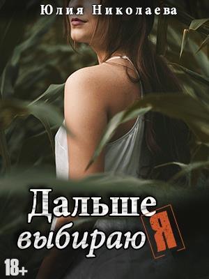 Дальше выбираю я. Юлия Николаева