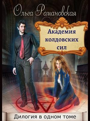 Академия колдовских сил. Прятки с демоном. Ольга Романовская