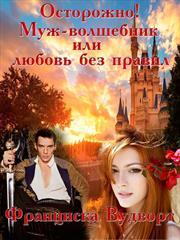 Осторожно! Муж - волшебник или любовь без правил. Франциска Вудворт
