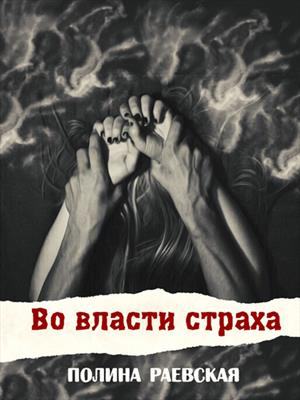 Во власти страха. Полина Раевская