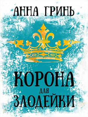 Корона для злодейки. Анна Гринь