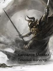 Темный магистр. Михаил Капралов