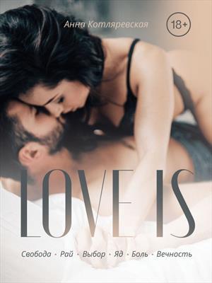 """Трилогия """"Love is..."""". Анна Котляревская"""