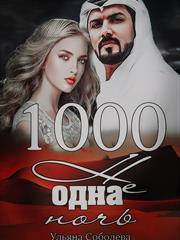 1000 Не одна ночь.Книга первая. Ульяна Соболева