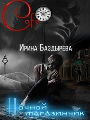 Ночной магазинчик. Ирина Баздырева