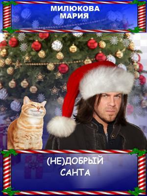Зимняя история. (Не)Добрый Санта. Юмористический рассказ