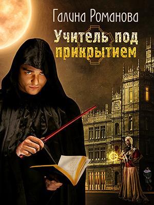 Учитель под прикрытием. Галина Романова