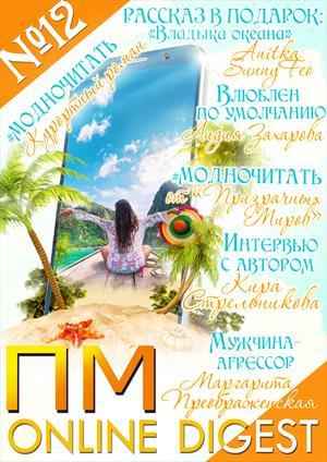 ИЮЛЬ №12 Online Digest ПМ