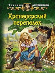 Хренодерский переполох. Татьяна Андрианова