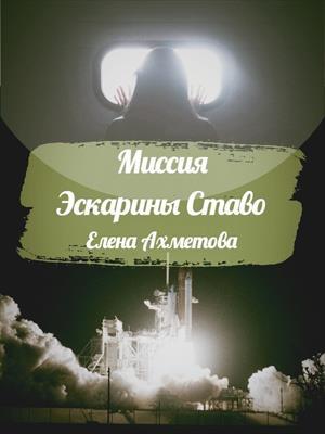 Миссия Эскарины Ставо. Елена Ахметова