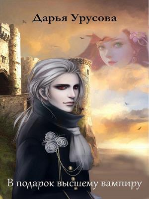 В подарок высшему вампиру. Дарья Урусова