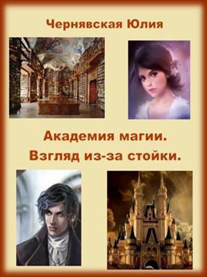 Академия магии. Взгляд из-за стойки. Юлия Чернявская