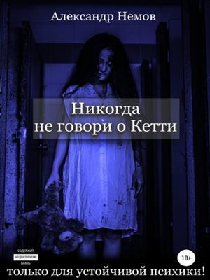 Никогда не говори о Кетти. Александр Немов