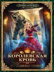 Королевская кровь-5. Медвежье солнце. Ирина Котова