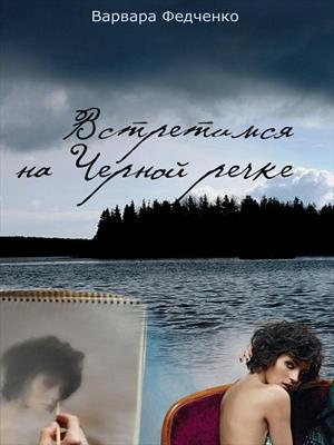Встретимся на Черной речке. Варвара Федченко