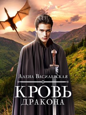 Кровь дракона. Алена Василевская