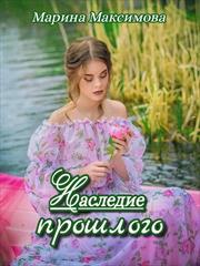 Наследие прошлого. Марина Максимова