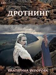 Дротнинг. Екатерина Федорова