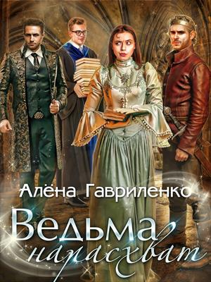 Ведьма нарасхват. Алена Гавриленко