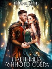 Пленница Лунного озера. Ирина Иви