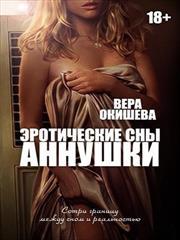 Эротичные сны Аннушки. Вера Окишева