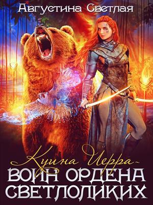 Куина Иерра - воин ордена Светлоликих. Августина Светлая