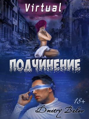 Virtual: Подчинение. Dmitry Belov
