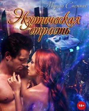 Отзыв на роман Марины Снежной «Экзотическая страсть»