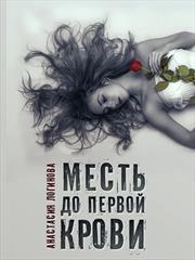 Месть до первой крови. Анастасия Логинова