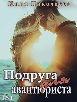Подруга для авантюриста. Юлия Николаева