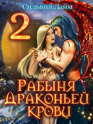 Рабыня драконьей крови - 2. Сильвия Лайм