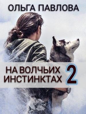 На волчьих инстинктах 2. Ольга Павлова