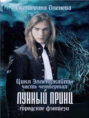 Лунный принц. Екатерина Оленева