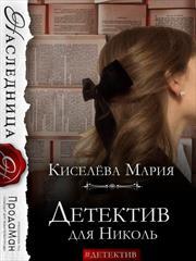 Детектив для Николь. Мария Киселева