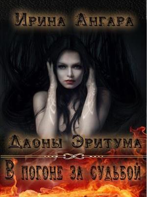 В погоне за судьбой. Ирина Ангара