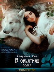 В объятиях волка. Кларисса Рис