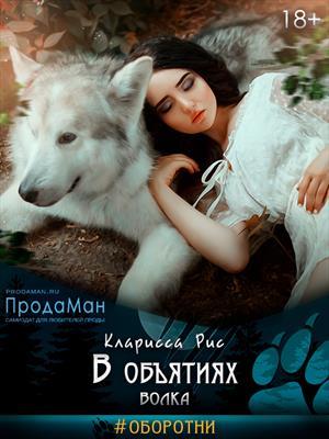 Предзаказ! В объятиях волка. Кристи Фокс