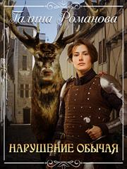 Нарушение обычая. Галина Романова