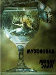 Мухоловка. Элли Милау