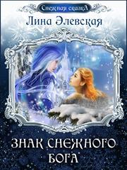 Знак снежного бога. Лина Элевская