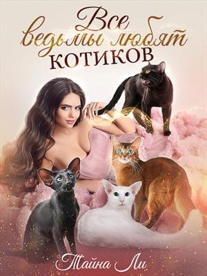 Факты о… «Все ведьмы любят котиков»