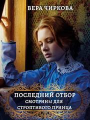 Последний отбор. Книга первая. Смотрины для строптивого принца. Вера Чиркова