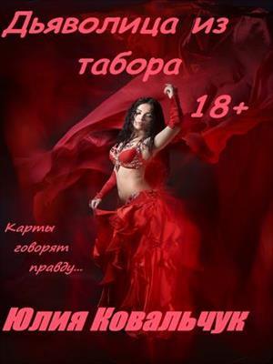 Дьяволица из табора. Юлия Ковальчук