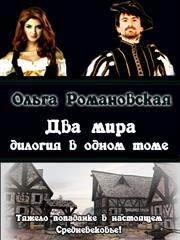 Два мира. Ольга Романовская
