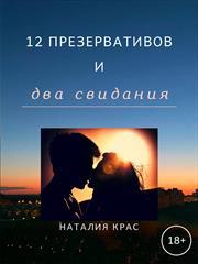 12 презервативов и два свидания. Наталия Крас