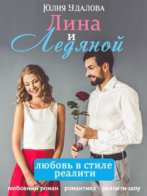 Лина и Ледяной: любовь в стиле реалити. Юлия Удалова