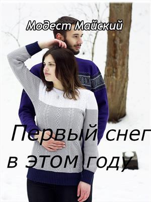 Первый снег в этом году. Модест Майский